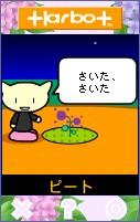 ハーボット パー・ロトの花