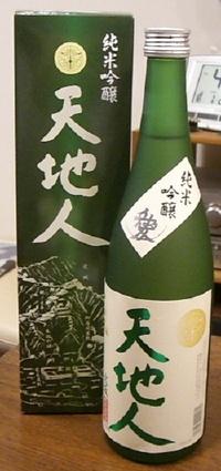 「天地人」日本酒