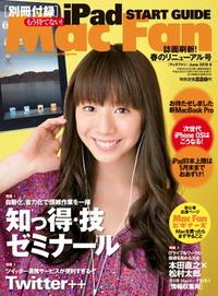 『Mac Fan』6月号