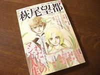 文藝別冊「萩尾望都 少女マンガ界の偉大なる母」