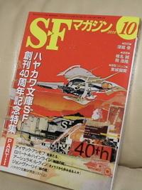 SFマガジン2010年10月号