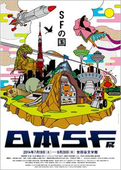 世田谷文学館「日本SF展・SFの国