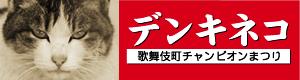歌舞伎町チャンピオンまつり