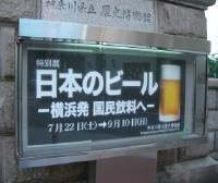 神奈川県立歴史博物館 特別展看板