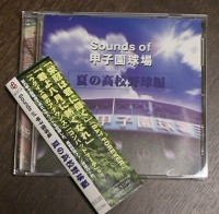 「Sound of 甲子園球場 夏の高校野球編」