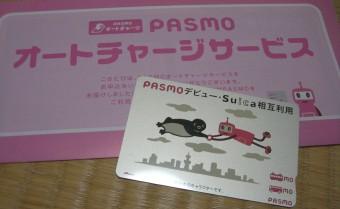 オートチャージ機能付き記念PASMO