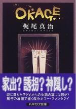 『OKAGE』梶尾真治