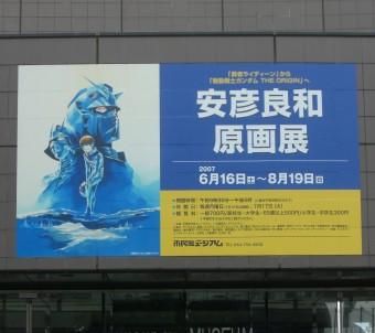 川崎市民ミュージアムエントランス