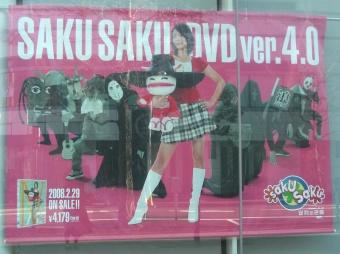 神奈新ビルに飾られた「saku saku」垂れ幕