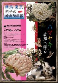 「横浜・東京−明治の輸出陶磁器」展