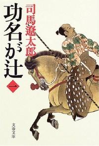 『功名が辻』文春文庫