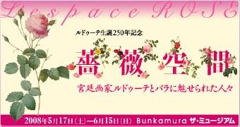 「薔薇空間」展
