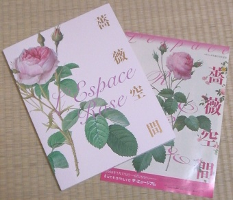 「薔薇空間」図録