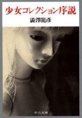 『少女コレクション序説』