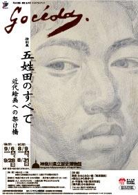 五姓田のすべて—近代絵画への架け橋—