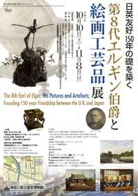 第8代エルギン伯爵と絵画工芸展