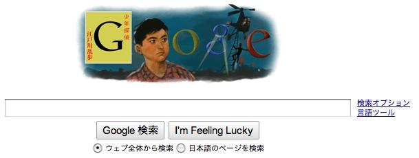 2009年10月21日のgoogleトップ画像